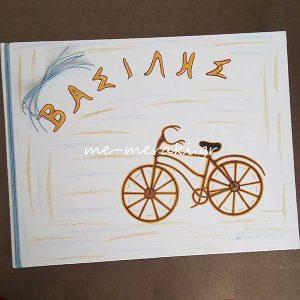 Ποδήλατο ζωγραφισμένο Βιβλία Ευχών