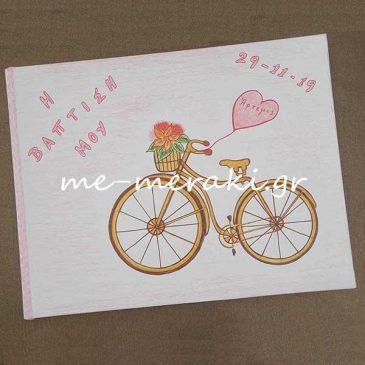 Ποδήλατο ζωγραφισμένο – Βιβλία Ευχών