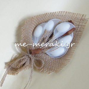 Μπομπονιέρα Γάμου Λινάτσα Κανέλα Λ015