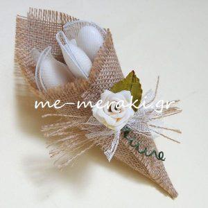 Μπομπονιέρα Γάμου Λινάτσα Χωνάκι Λουλούδι