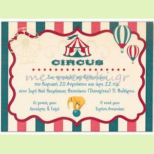 Προσκλητήρια `Circus` αγόρι-κορίτσι