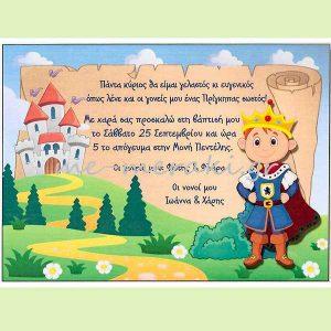 Προσκλητήριο `Βασιλόπουλο στο Κάστρο`
