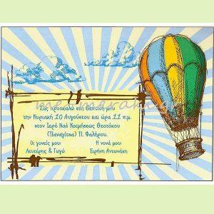Προσκλητήρια `Αερόστατο` για αγόρι
