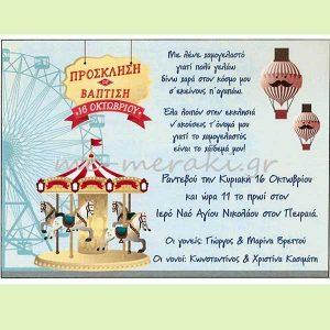 Προσκλητήριo `Πρόσκληση Καρουζέλ`