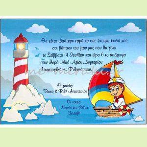 Προσκλητήριο `Ναυτάκι στην Θάλασσα`