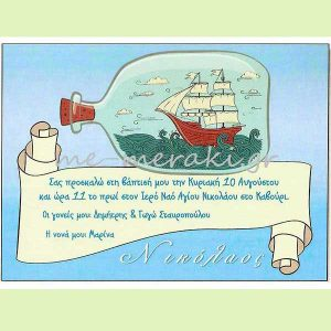Προσκλητήριο `Μπουκάλι με Καράβι`