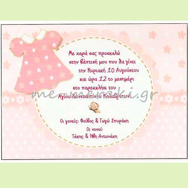 b52104fd7e28 Προσκλητήριο Βάπτισης Φόρεμα
