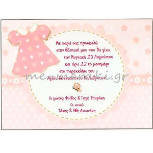 Προσκλητήρια για κορίτσι ΠΡ15711