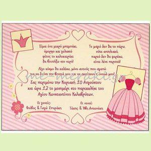 Προσκλητήρια `Φορεμα` για κορίτσι
