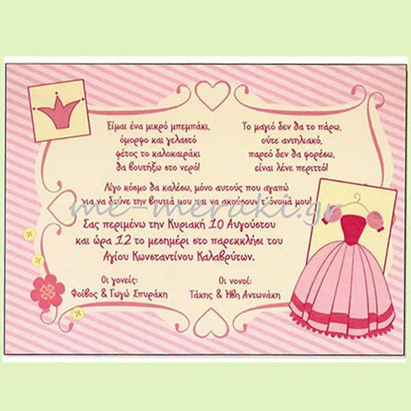 6ce9442aae38 Προσκλητήρια `Φορεμα` για κορίτσι