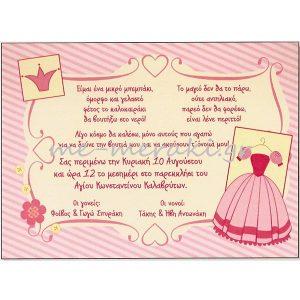 Προσκλητήρια για κορίτσι ΠΡ15738