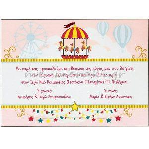 Προσκλητήρια για κορίτσι ΠΡ15739