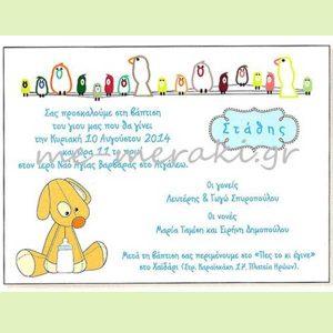 Προσκλητήρια Βάπτισης `Σκυλάκι`