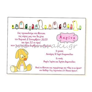 Προσκλητήρια για κορίτσι ΠΡ502