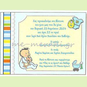 Προσκλητήριο `Μωρό` Αγόρι ή Κορίτσι