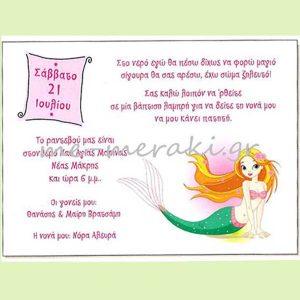 Προσκλητήριο `Γοργόνα` για κορίτσι