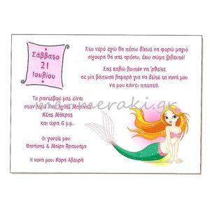 Προσκλητήρια για κορίτσι ΠΡ530