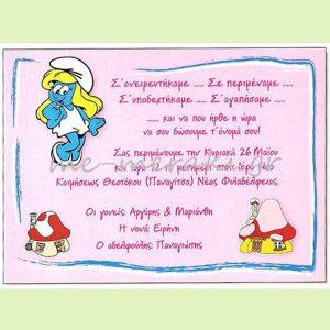 Προσκλητήριο `Στρουμφίτα` για κορίτσι