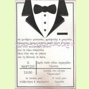 Προσκλητήριο`Σακάκι-Παπιγιόν` Λευκό