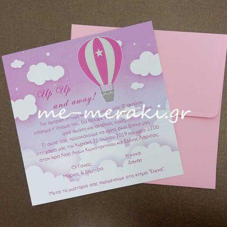 Προσκλητήρια Αερόστατο για Κορίτσι
