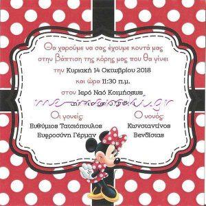 Προσκλητήριο Πουά `Μίνι Μάους`