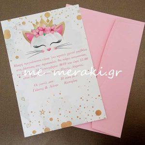 Προσκλητήρια Βάπτισης `Πριγκίπισσα Γάτα`