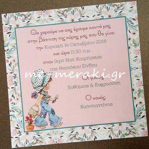 Προσκλητήριο `Sarah Kay` για κοριτσάκι