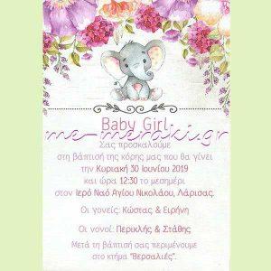 Προσκλητήριο Ελεφαντάκι `Baby Girl`