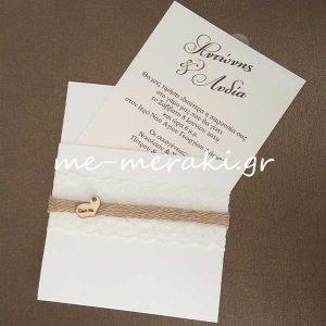 Προσκλητήρια Γάμου Ανοικτός Φάκελος