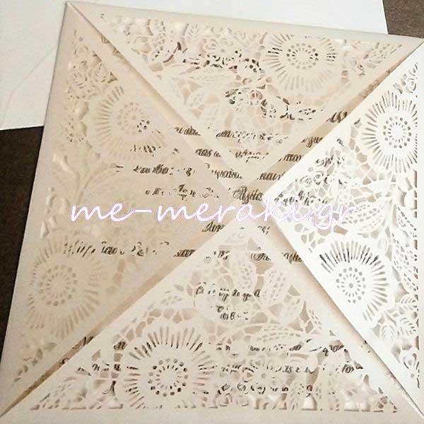 Προσκλητήρια γάμου Προσκλητήριο Φάκελος `Δαντέλα` Laser Cut ΠΡΟ1127-Β