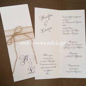 Προσκλητήριο Γάμου Δίπτυχο Μακρόστενο