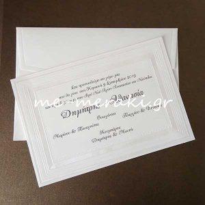 Προσκλητήρια Γάμου Κλασικά