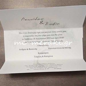 Προσκλητήρια Γάμου Τρίπτυχο Ονόματα