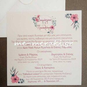 Προσκλητήρια γάμου σχέδια Λουλούδια
