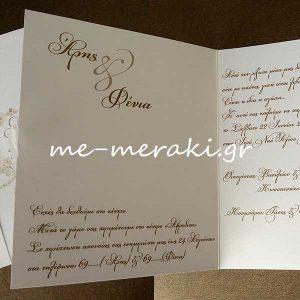 Προσκλητήρια Γάμου Δίκαρτα