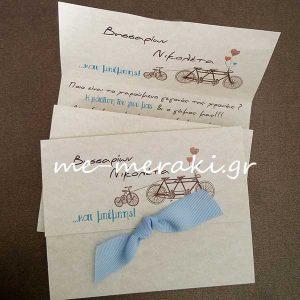 Προσκλητήρια Γάμου - Βάπτισης Ποδήλατο