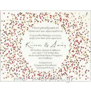 Προσκλητήρια γάμου ΠΡΟ15802