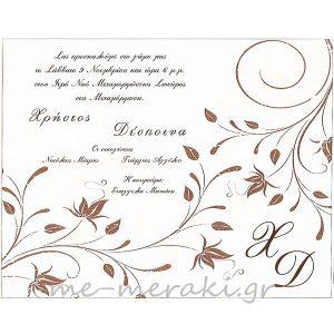 Προσκλητήρια γάμου ΠΡΟ15805