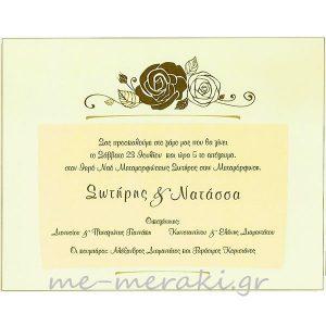 Προσκλητήρια γάμου ΠΡΟ15815