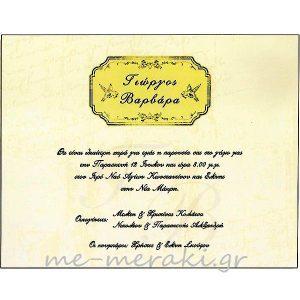 Προσκλητήρια γάμου ΠΡΟ15817