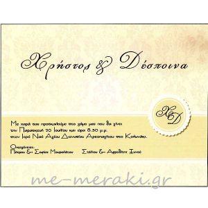 Προσκλητήρια γάμου ΠΡΟ15820