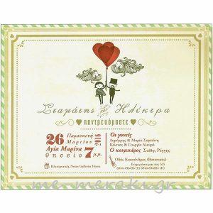 Προσκλητήρια γάμου ΠΡΟ15834