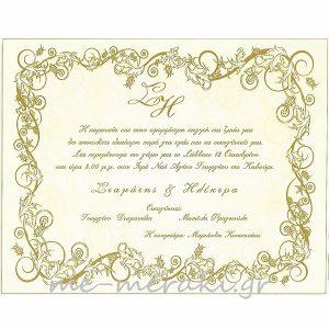 Προσκλητήρια γάμου ΠΡΟ15835