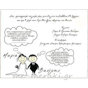 Προσκλητήρια γάμου ΠΡΟ15837