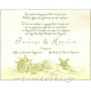 Προσκλητήρια γάμου ΠΡΟ15840