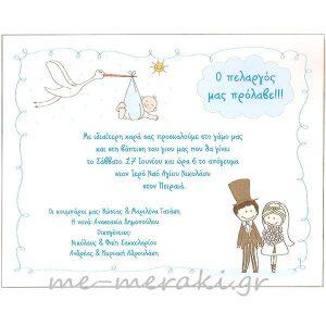 Προσκλητήρια γάμου-βάπτισης ΠΡΟ15850