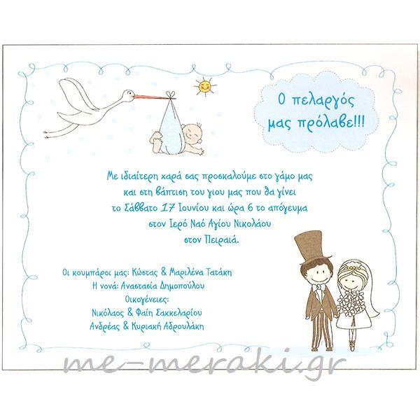 c4b6436ec9ba Προσκλητήρια γάμου-βάπτισης ΠΡΟ15850 | Προσκλητήρια | me-meraki.gr