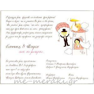 Προσκλητήρια γάμου-βάπτισης ΠΡΟ15851