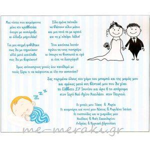 Προσκλητήρια γάμου-βάπτισης ΠΡΟ15852