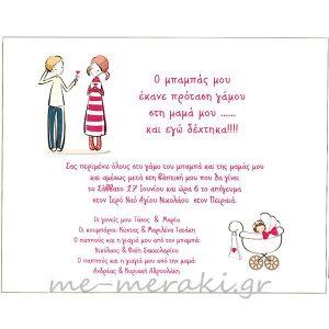 Προσκλητήρια γάμου-βάπτισης ΠΡΟ15853